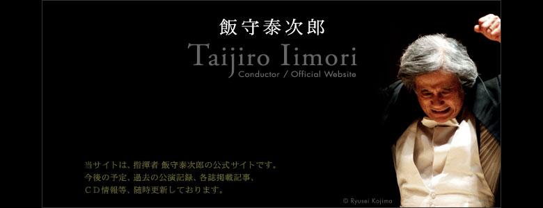 飯守泰次郎〈指揮者〉Taijiro Ii...
